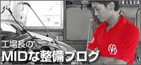 工場長のMIDな整備ブログ 『MID』工場長コボ ~整備日記~